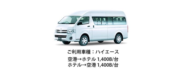 Airport Transfer image