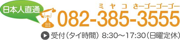 都レンタカーの連絡先電話番号